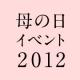 イベント「【クオカード¥1,000分プレゼント】母の日に贈りたいアイテムを教えてください。」の画像
