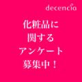 【decencia】化粧品に関するアンケートに答えてQUOカードをゲット!/モニター・サンプル企画