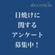 【decencia】日焼けに関するアンケートに答えてQUOカードをゲット!