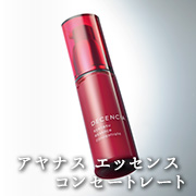 Instagramフォローして応募☆新商品☆敏感肌用エイジングケア・アヤナス