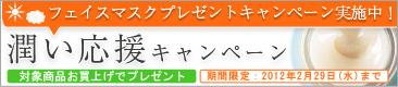 ディセンシア・潤い応援キャンペーン実施中!