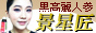 黒高麗人参なら景星匠(キョンスンジャン)