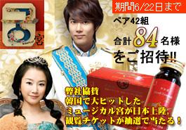 京都南座ミュージカル宮へ抽選で85名様をご招待!