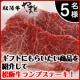 【5名様】お中元でもらいたい商品を紹介で確率UP!松阪牛ランプステーキ150g