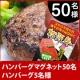 イベント「【50名様】ハンバーグマグネット&【当選者から5名様】に松阪牛ハンバーグ」の画像