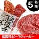 【5名様に】激ウマ!新商品の松阪牛ビーフジャーキー