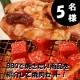 【5名様】BBQで焼きたい商品を紹介で確率UP!松阪牛&ホルモン焼肉セット