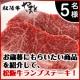 イベント「【5名様!】お歳暮でもらいたい商品を紹介して松阪牛ランプステーキ150g」の画像