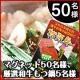 イベント「【50名様】松阪牛やまとマグネット&【当選者から5名様】にもつ鍋300g」の画像