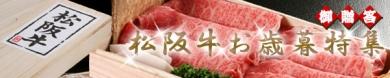 お歳暮に松阪牛-特選松阪牛専門店やまと