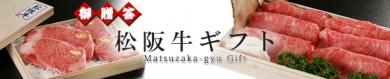 お歳暮、贈答に松阪牛ギフト-特選松阪牛専門店やまと