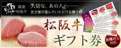 特選松阪牛専門店やまとの松阪牛ギフト券