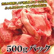最高級和牛のすじ-特選松阪牛専門店やまと