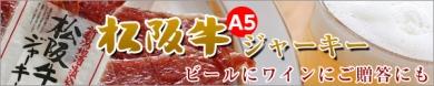 松阪牛ジャーキー-特選松阪牛専門店やまと