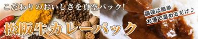 限定復活!A5等級の松阪牛カレーパック1300円