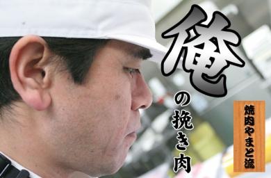 最高級和牛挽き肉-特選松阪牛専門店やまと