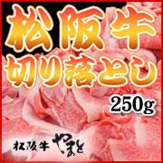 松阪牛切り落とし250g-特選松阪牛専門店やまと