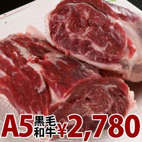 最高級和牛のすね-特選松阪牛専門店やまと