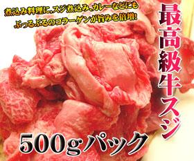 最高級和牛すじ肉-特選松阪牛専門店やまと