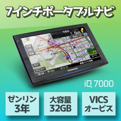 FineGPS iQ 7000 32G