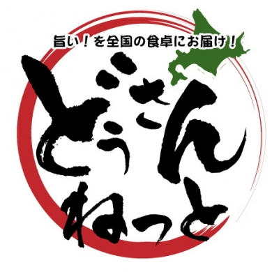 北海道うまいもの新鮮便 道産ネットミツハシ