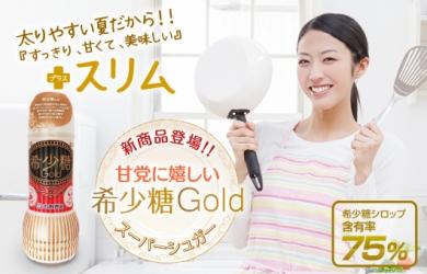 ビタミンCが入った次世代レアシュガースウィートシロップ希少糖Gold