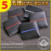 人気ブランド二つ折り財布「United HOMME」を5名様にプレゼント!