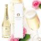 【20歳以上限定】バラ梅酒スパークリングモニタープレゼント10名様/モニター・サンプル企画