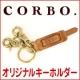 イベント「上質イタリアンレザー「ブッテーロ」使用CORBO キーホルダー50名様 大募集」の画像