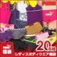 イベント「【スペシャル企画】人気のPUMAレディス・ ボディウエアが入ったお得な福袋20名」の画像