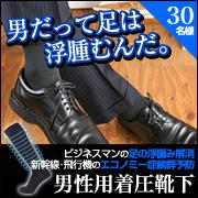 通販 男性用 着圧靴下 むくみ解消