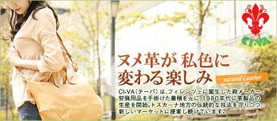 CI-VA(チーバ) 本革バッグ通販は、センティーレワン