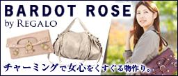 BARDOT ROSE バルドロゼ ( レガロ )通販は、こんがりバッグ