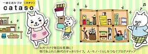 お片づけブログメディア「cataso」(カタソ)