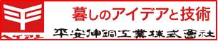平安伸銅工業株式会社ホームページ