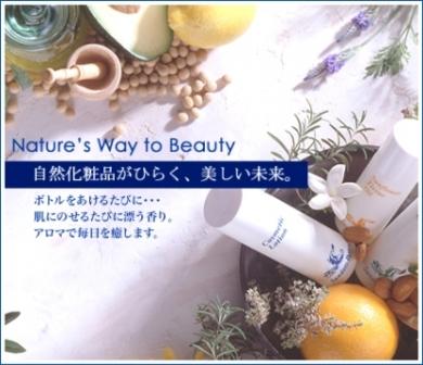 敏感肌のあなたへ 自然化粧品:サンダース・ペリー ダイレクト