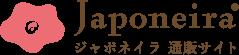 ジャポネイラ公式通販サイト 株式会社椿