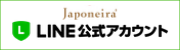 ジャポネイラ LINE公式アカウント