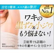 エステ級の美ワキ【ディライトショット】のブログorインスタ投稿モニター募集!