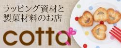 ラッピングと製菓材料のお店cotta*