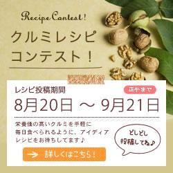 豪華景品が貰えるレシピコンテスト開催中!