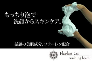 フローレスC60ウォッシングフォームR もちもち洗顔♪
