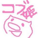 コブ姫さんのプロフィール画像