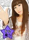 ★横浜HitGirl★