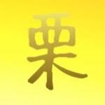焼き栗さんのプロフィール画像