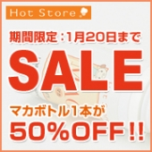 【期間限定】1月20日まで、マカボトル1本が50%OFF!!
