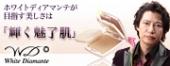 ショップチャンネルでおなじみの及川尚輔プロデュース『ホワイトディアマンテ』