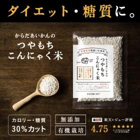 つやもちこんにゃく米の商品画像
