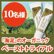 「アルジタル グリーンクレイペーストトライアル(株式会社 石澤研究所)」の商品画像