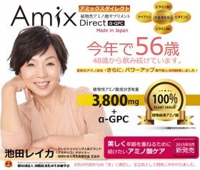 美容のためのアミノ酸サプリメント アミックスダイレクト 16包スターターセットの商品画像